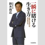 巨人・鈴木尚広、阿部慎之助よりこっ恥ずかしい「重婚報道」にドン引きの声