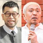 槇原敬之、二度目の逮捕で「松本人志のコメント」が注目必至の深いワケ!