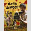 映画「カメラを止めるな!」に出演した元吉本芸人は超エリートだった
