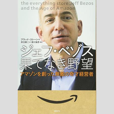 """ベゾスCEOの""""離婚理由""""がアマゾン株価へ与える影響"""