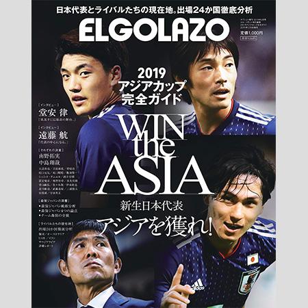 日本代表はドリブルが苦手?アジア杯の「23.7回」「66%」が示す課題