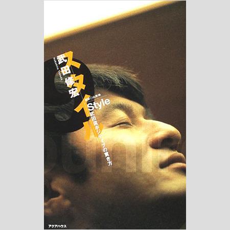 武田修宏「高校サッカーの得点王は東大に入るよりすごい」発言が波紋!