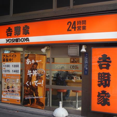"""「吉野家」15億円の赤字で""""セルフサービス方式""""への大転換は吉と出るか?"""