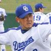 """中日・松坂大輔、ファンとの""""ハイタッチ損傷""""で「名球会入り」も黄信号"""