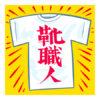 """スキマ時間にできるオイシイ副業術(8)""""ひらめき""""で売れるTシャツ"""