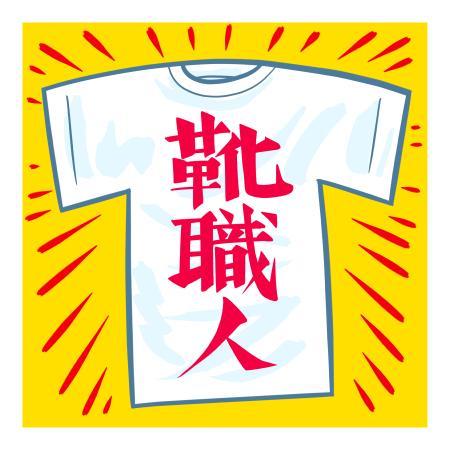 オイシイ副業(9)450