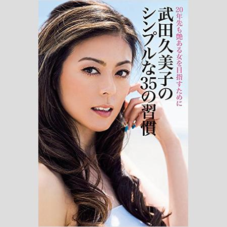容姿を否定された武田久美子の長女が美人になって果たす母への下克上