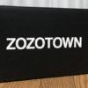 ZOZO室長、ピエール瀧との「黒い交際」ツイートが物議