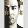 """""""恥メール""""が掘り返され…長谷川滋利氏の不貞報道があの元監督に飛び火"""