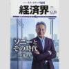 ソニー・平井一夫会長の退任発表がゲームファンをザワつかせたワケ