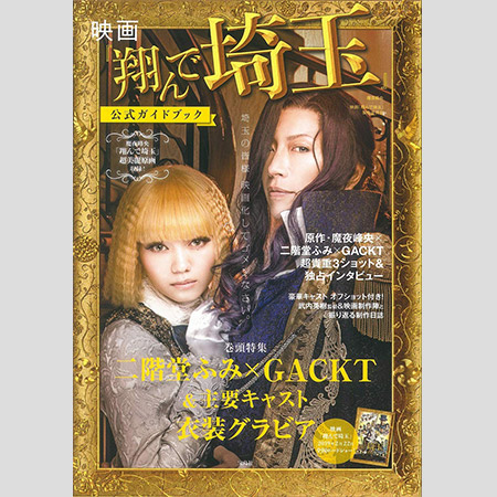 「翔んで埼玉」にも描かれない埼玉県同士の骨肉ライバル争いがあった