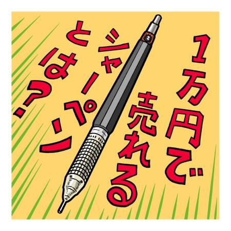 """元手タダ""""家ゴミ→お宝化""""計画(4)廃盤のシャープペンシル"""
