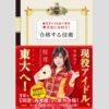 「仮面女子」が渋谷区議に上位当選で、アイドルの政治参加が増える!