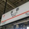 """東京から""""プラス1950円""""で京都に行こう!「乗車券の変更」の裏ワザ"""