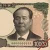 5年も先の「新1万円札」がなぜこの時期に発表されたのか