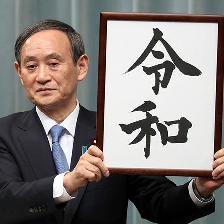 令和への改元で来年3月に日本中に大混乱が生じる可能性