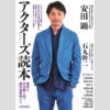 """「しゃべくり007」が安田顕の""""北海道弁""""を勝手に改変!?"""