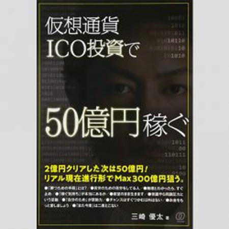 入江慎也の盟友、年商120億円の「青汁王子」が焼鳥屋のバイトに転身した理由