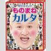 入江慎也の闇営業忘年会に、無名だったガリットチュウ福島がなぜいたのか!