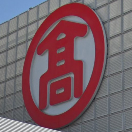 通販社会では意味なし?「高島屋」中国から完全撤退のホンネ