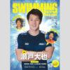 混合リレー対策?競泳日本チームの合宿所にある「トランプ」の秘密