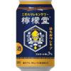 酒類事業に殴り込み!「コカ・コーラ」が投入するレモンサワーの評判