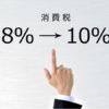 消費増税で「損する業界」「得する業界」とは?