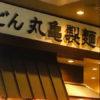 """香川県民からも怒り!「丸亀製麺」が""""文化の盗用""""と大炎上した根本原因"""