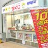 ハロウィンジャンボ「5億円ゲット」の黄金法則(2)勝敗を分ける購入日