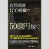 青汁王子、脱税額1億8000万円「寄付」に巻き起こる賛否両論