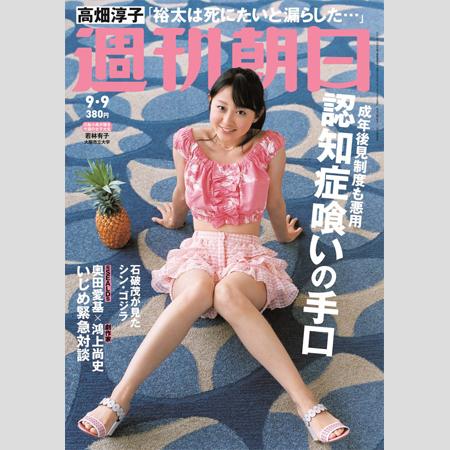 テレ朝・斎藤ちはるアナを超えられるか?TBS新人アナの高ポテンシャル