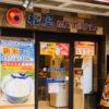軽減税率の怪奇!「松屋」の味噌汁が「−6円」になっちゃった
