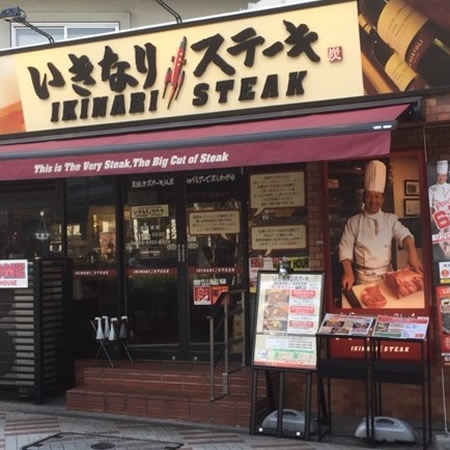 """「いきなり!ステーキ」国内の""""共食い""""による頭打ちで東南アジアに活路か"""