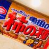 亀田製菓「柿の種」と「ピーナッツ」の比率募集に巻き起こった大論争!