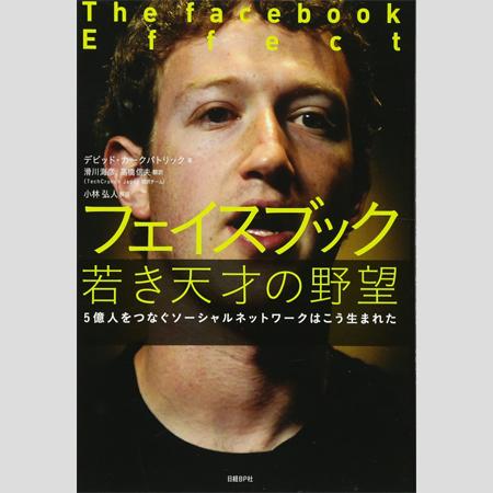 フェイスブックCEOが中国の検閲にブチギレた深意
