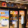 冬の定番「松屋」の豆腐メニュー消滅を嘆く声が続出!