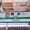武蔵小杉に「改札返せ」の声も!JR横浜駅南改札が「地獄の渋滞」の裏事情