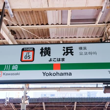 <a href='/topics/keyword/横浜駅/160530002599/'>横浜駅</a>