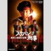 「セーラー服ドラマ」35年の傑作選(1)「スケバン刑事」浅香唯は私生活でもヨーヨーを
