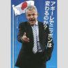 アギーレ氏、八百長「無罪判決」で沸き起こる日本代表監督復帰待望論!