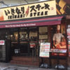 """「いきなり!ステーキ」大量閉店で""""肉マイレージ消化族""""が大挙来店か?"""