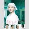 清原果耶が2019年ブレイク女優1位に!山田孝之もベタ惚れする驚異の演技力