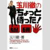 テレ朝・玉川徹氏、死刑には反対でも人権侵害には賛成!?