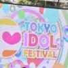 アイドル夏フェス「TIF2020」の10月開催にアイドルヲタから悲鳴あがる!?