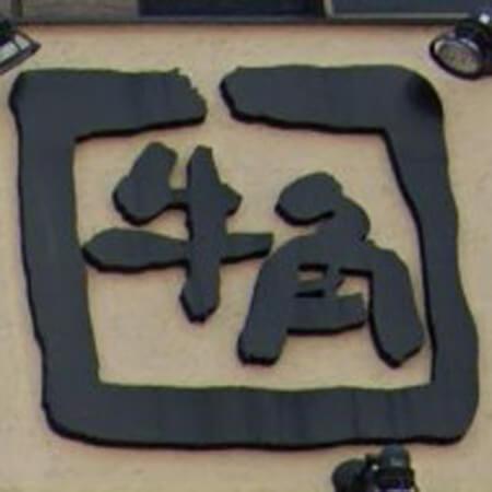 <a href='/topics/keyword/牛角/160530000696/'>牛角</a>