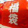 新春名物「渋谷109」の物々交換も激減!「福袋」が消滅の一途か
