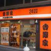 吉野家が「ねぎだく牛丼」新発売もファンに広がる懸念とは?