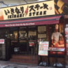 まるで「東京チカラめし」…「いきなり!ステーキ」74店閉店に飛び交う皮肉