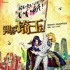 「パラサイト」4冠達成で日本のアカデミー賞候補「翔んで埼玉」への影響