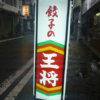 「餃子の王将」他中華チェーンが苦戦する一方で好調を維持できるワケとは?